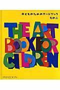 子どものためのアートブック その二