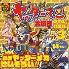 ヤッターマン大図鑑クイズ&パズル 3