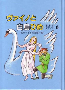愛蔵版おはなしのろうそく(6) ヴァイノと白鳥ひめ