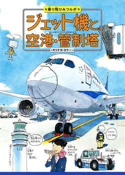 乗り物ひみつルポ(3) ジェット機と空港・管制塔