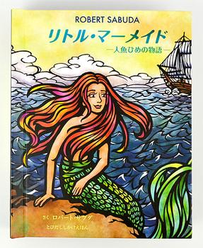 リトル・マーメイド -人魚ひめの物語-