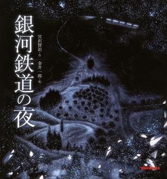 宮沢賢治の絵本 銀河鉄道の夜