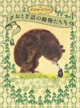 ポストカードブック おとぎ話の動物たち