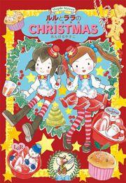 ルルとララのおかしやさん(17) ルルとララのクリスマス