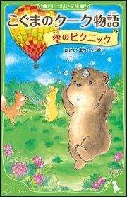 角川つばさ文庫 こぐまのクーク物語(5) 空のピクニック