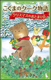 角川つばさ文庫 こぐまのクーク物語(6) クリスマスのおとまり会