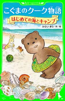 角川つばさ文庫 こぐまのクーク物語(7) はじめての海とキャンプ
