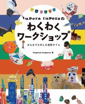 tupera tuperaのわくわくワークショップ〜みんなでたのしむ造形タイム〜
