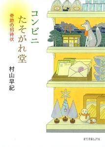 ポプラ文庫ピュアフル コンビニたそがれ堂(2) 奇跡の招待状