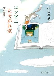 ポプラ文庫ピュアフル コンビニたそがれ堂(4) 空の童話