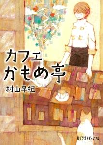 ポプラ文庫ピュアフル カフェかもめ亭