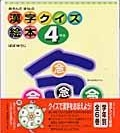 漢字クイズ絵本 4年生