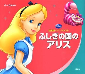ディズニー 決定版 アニメランド ふしぎの国のアリス