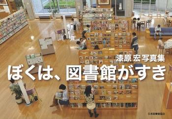 ぼくは、図書館がすき