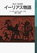 岩波少年文庫 ホメーロスのイーリアス物語