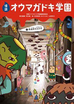 怪談オウマガドキ学園(1) 真夜中の入学式【図書館版】