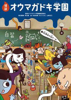 怪談オウマガドキ学園(2) 放課後の謎メール【図書館版】