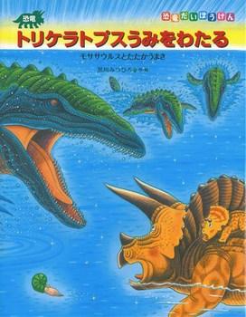 恐竜トリケラトプスうみをわたる モササウルスとたたかうまき