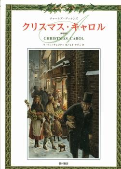クリスマス・キャロル <新装版>