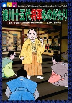 まんが徳川十五代将軍ものがたり