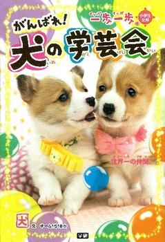 一歩一歩 がんばれ!犬の学芸会  〜世界一の仲間。〜