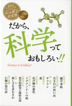 だから、科学っておもしろい!!