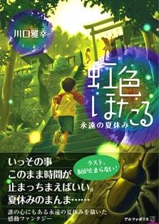 虹色ほたる〜永遠の夏休み〜