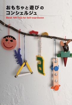 おもちゃと遊びのコンシェルジュ——Best 100 toys for Self-expression