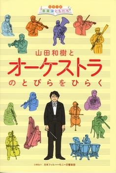 山田和樹とオーケストラのとびらをひらく