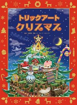 トリックアートクリスマス