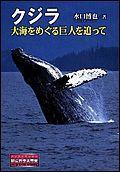 クジラ 大海をめぐる巨人を追って