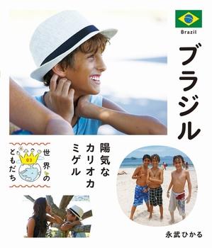 世界のともだち(3) ブラジル 陽気なカリオカ ミゲル
