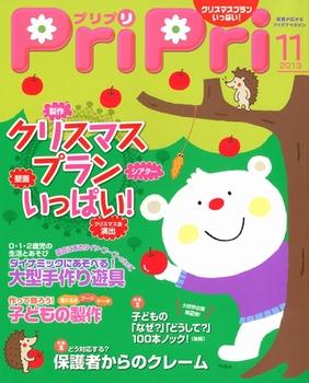 PriPri プリプリ 2013年11月号
