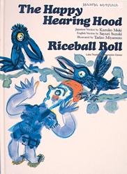 英日絵本 ききみみずきん/おむすびころころ The Happy Hearing Hood / Riceball Roll