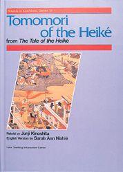 英日絵本 平知盛−『平家物語』より Tomomori of the Heike
