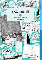 岩波少年文庫 ランサム・サーガ(8) ひみつの海(上)