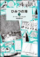 岩波少年文庫 ランサム・サーガ(8) ひみつの海(下)