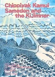 英日絵本 チピヤクカムイ/鮫どんとキジムナー Chippiyak Kamui / Samedon and the Kijimner