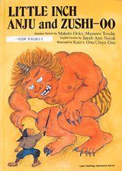 英日絵本 一寸法師/安寿と厨子王 LITTLE INCH / ANJU and ZUSHI-OO