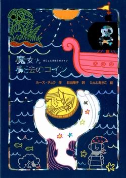 魔女の本棚(16) 魔女と魔法のコイン