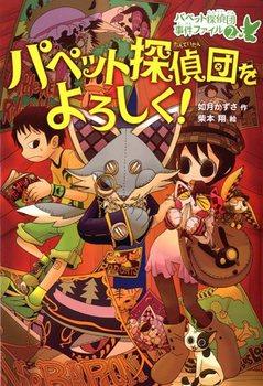 パペット探偵団 事件ファイル(2) パペット探偵団をよろしく!