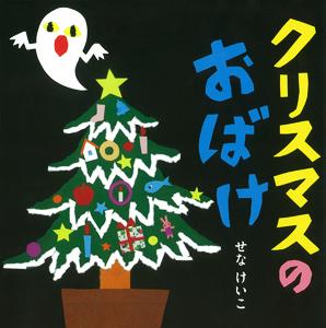 クリスマスのおばけ