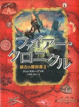 最古の魔術書 (2) ファイアー・クロニクル