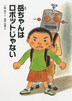 岳ちゃんはロボットじゃない