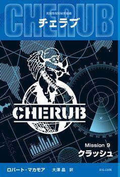 英国情報局秘密組織チェラブ Mission9:クラッシュ
