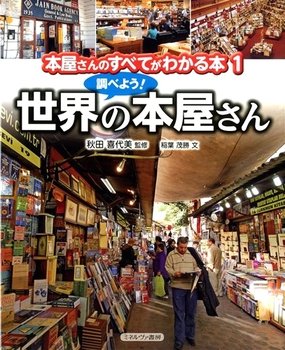 本屋さんのすべてがわかる本(1) 調べよう!世界の本屋さん