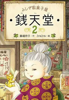 ふしぎ駄菓子屋 銭天堂(2)