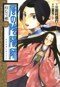 風の陰陽師(2) ねむり姫