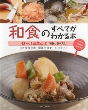 和食のすべてがわかる本(1) 一汁三菜とは