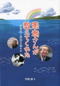 患者さんが教えてくれた 水俣病と原田正純先生